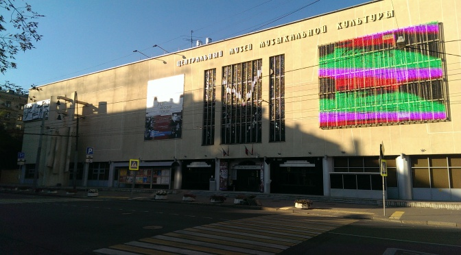 Glinka Music Museum Moscow